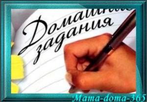 domashnie-zadaniya