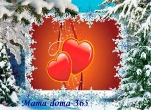 den-svyatogo-Valentina