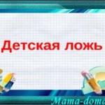 detskaya-lozh