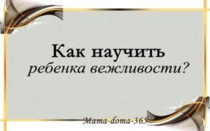 nauchit-rebenka-vezhlivosti